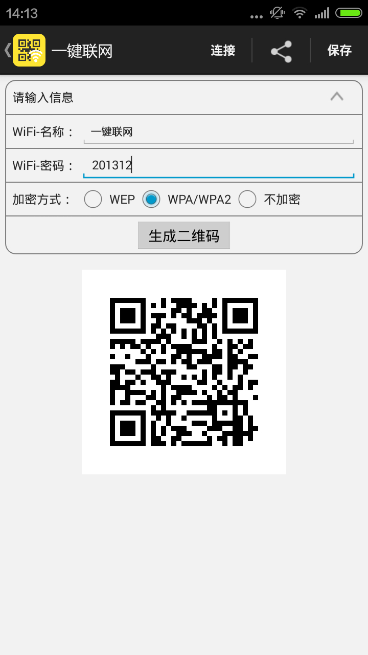 WIFI密码破解器-应用截图