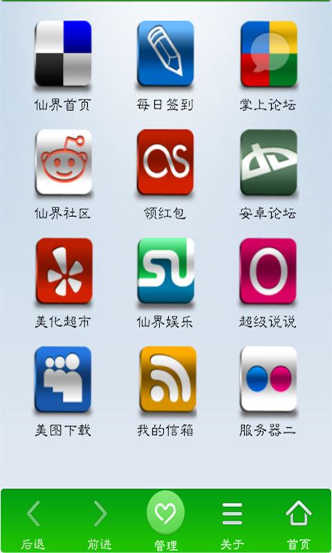 QQ主题制作 個人化 App-愛順發玩APP