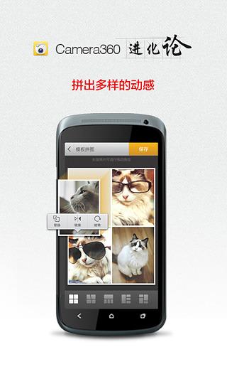 Camera360【相机360】手机拍照神器(美化版)|玩攝影App免費|玩APPs