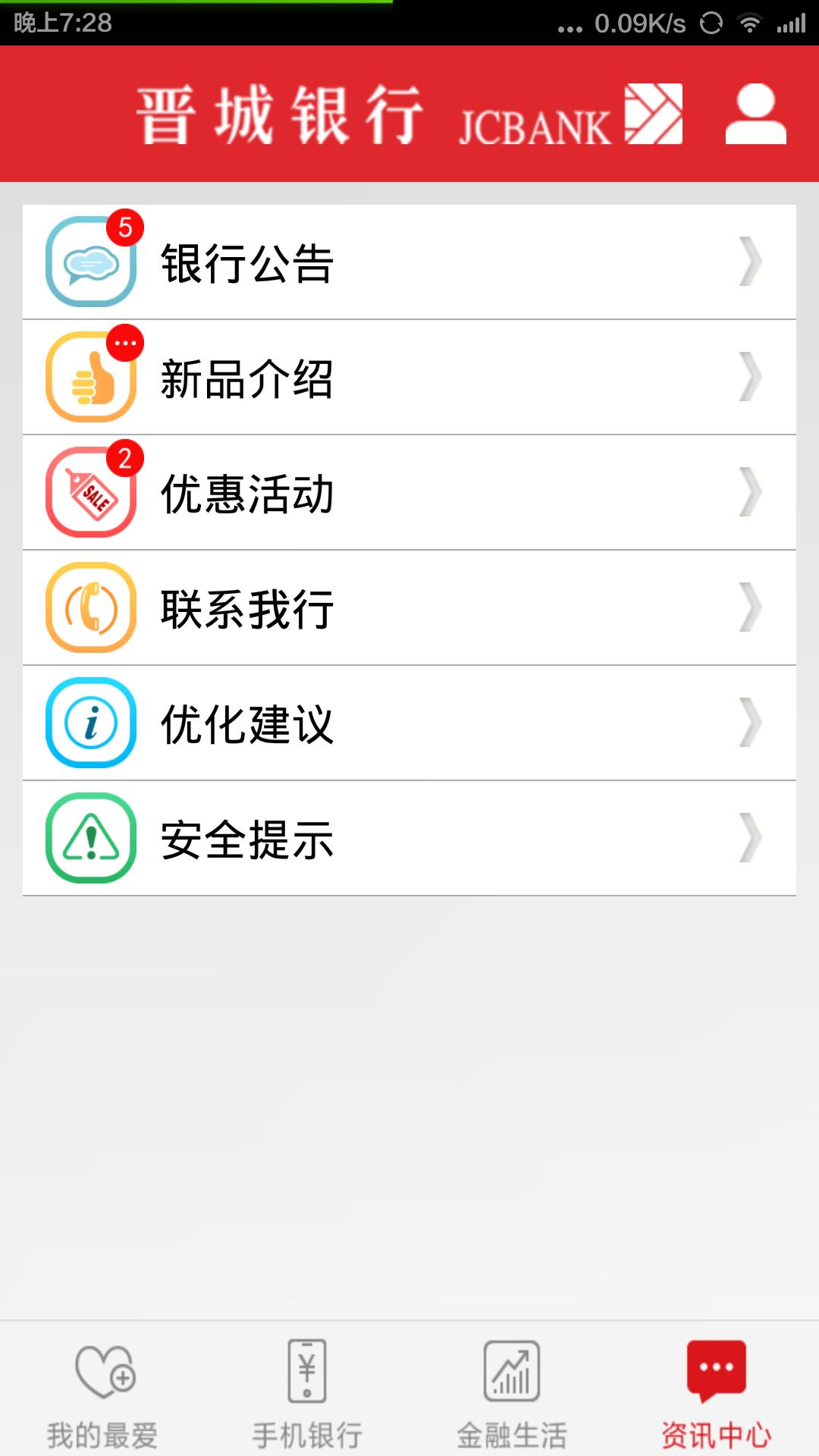 晋城银行 玩購物App免費 玩APPs