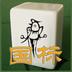 四人麻将(单机版)