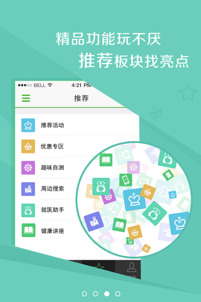 玩生活App|翼健康免費|APP試玩