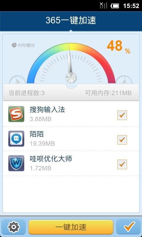 【免費工具App】365一键加速-APP點子