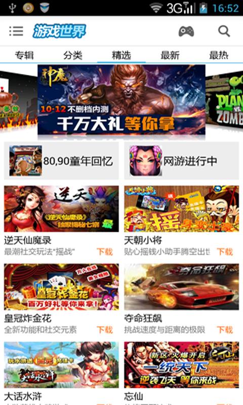 【免費工具App】游戏世界-APP點子
