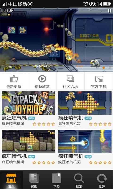 疯狂喷气机精品通关攻略|玩模擬App免費|玩APPs