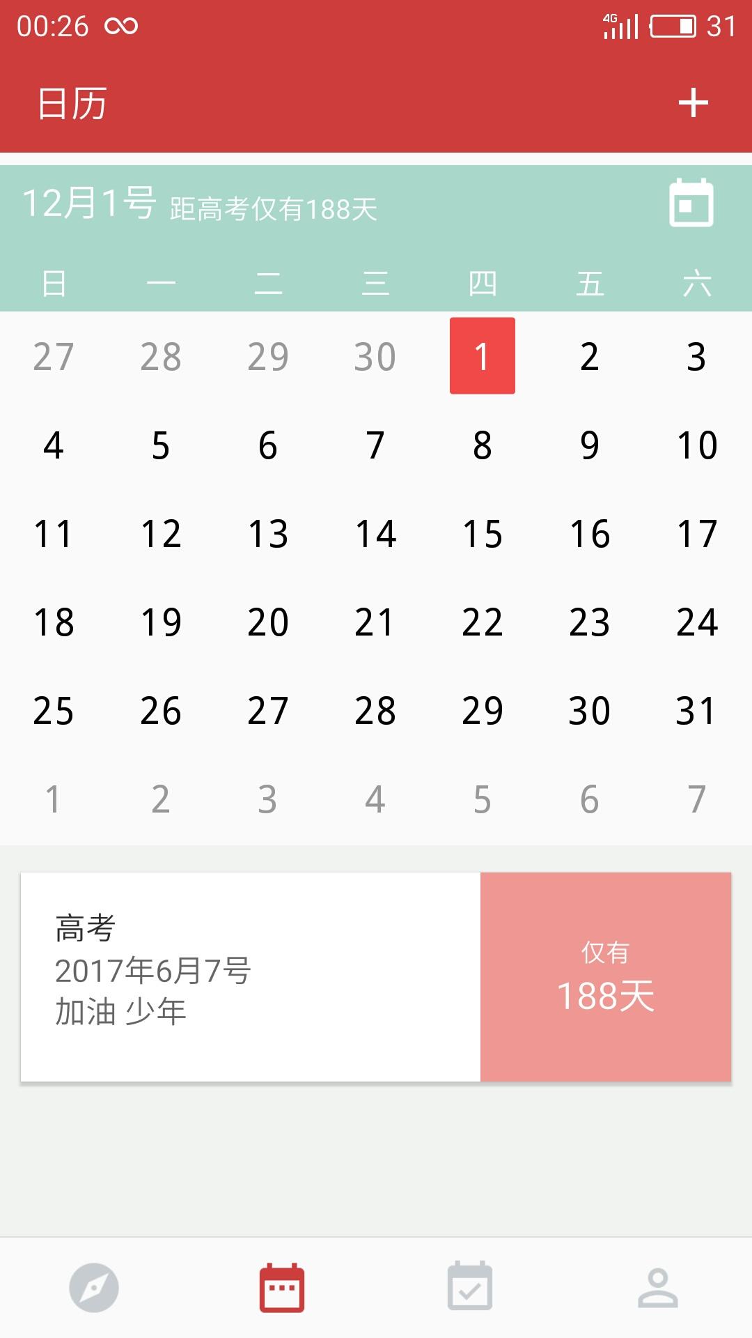 高考日历-桌面倒计时-应用截图