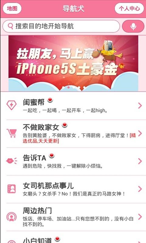 【免費旅遊App】导航犬-APP點子