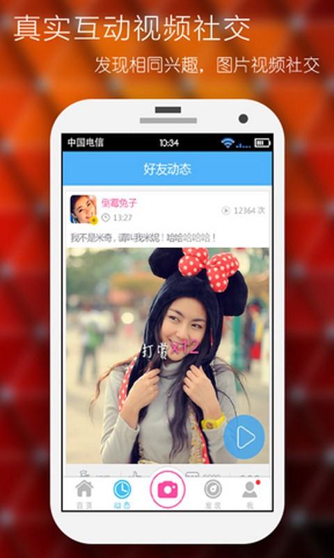 玩社交App|啊噜哈免費|APP試玩