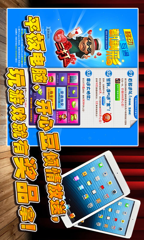 免費下載棋類遊戲APP 红五三打一 app開箱文 APP開箱王