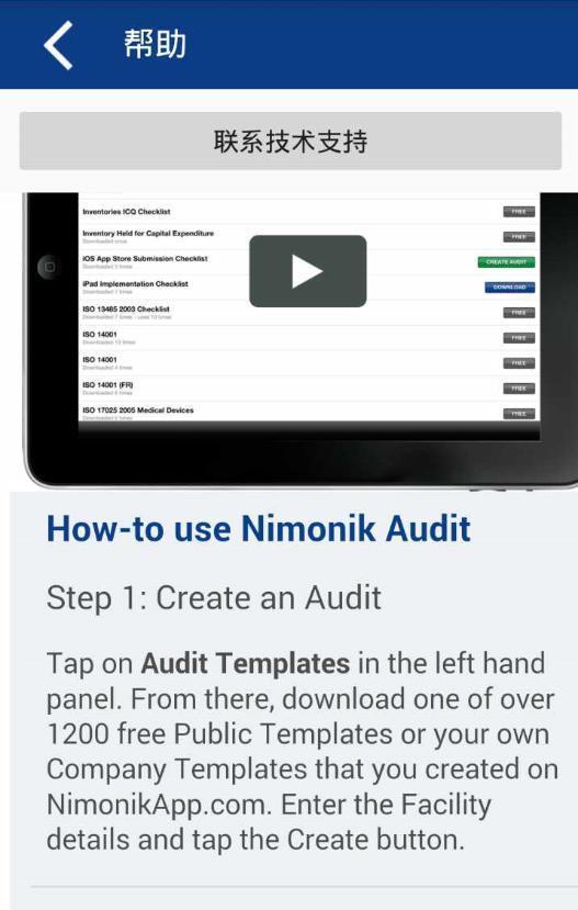 Nimonik审核-应用截图