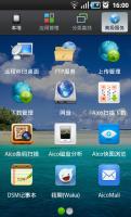 Aico文件管理器-应用截图