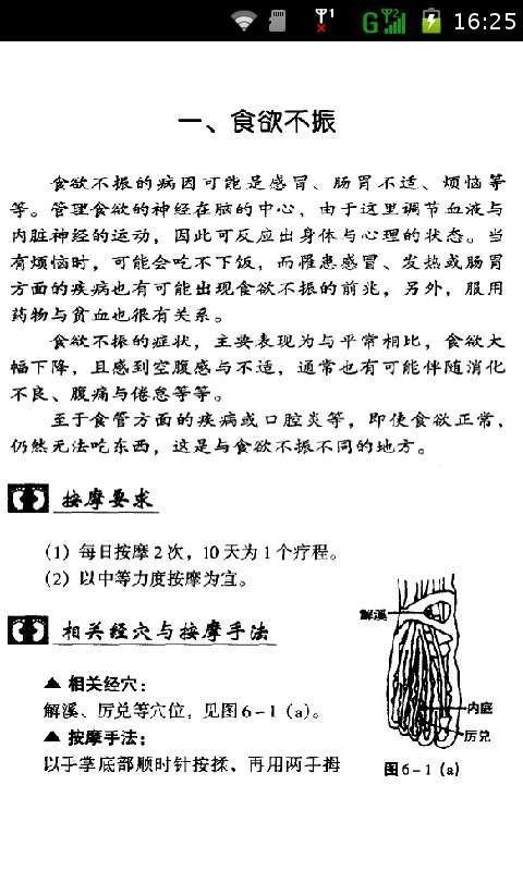 图解足部按摩之消化系统病症
