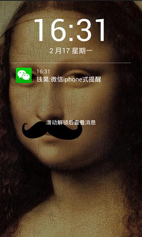 仿iPhone微信提醒