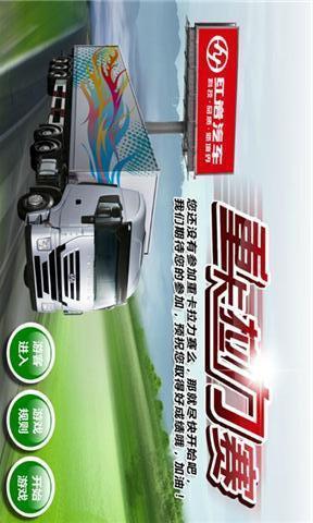 【免費賽車遊戲App】重卡拉力赛-APP點子