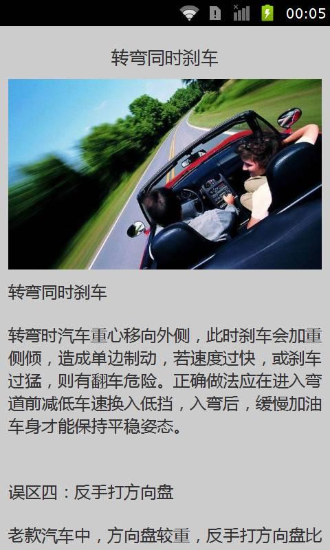 玩免費賽車遊戲APP|下載开车常犯的致命错误 app不用錢|硬是要APP