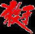 杀人游戏小助手 棋類遊戲 App LOGO-APP開箱王
