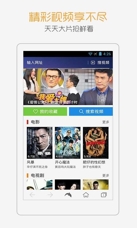 【免費工具App】海豚浏览器-APP點子