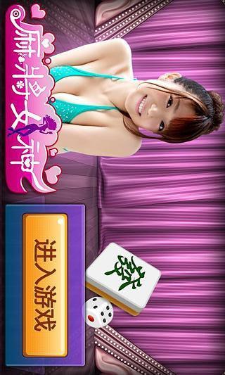 麻将女神|玩棋類遊戲App免費|玩APPs