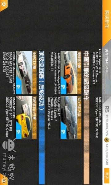 真实赛车3修改器|玩賽車遊戲App免費|玩APPs