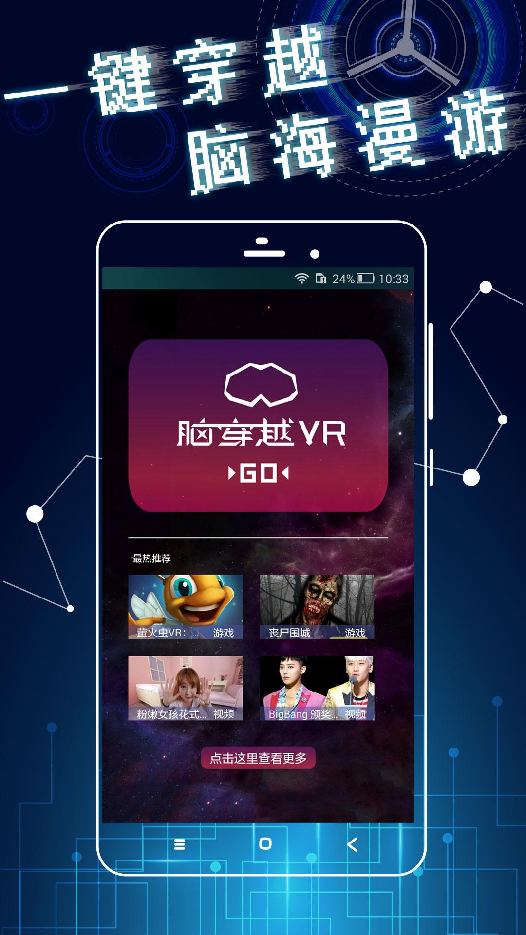 脑穿越VR-应用截图