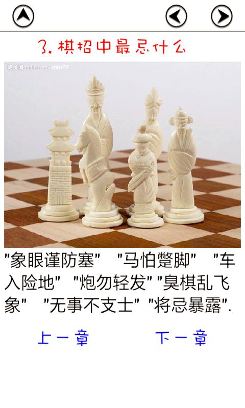玩免費棋類遊戲APP|下載中国象棋攻略 app不用錢|硬是要APP