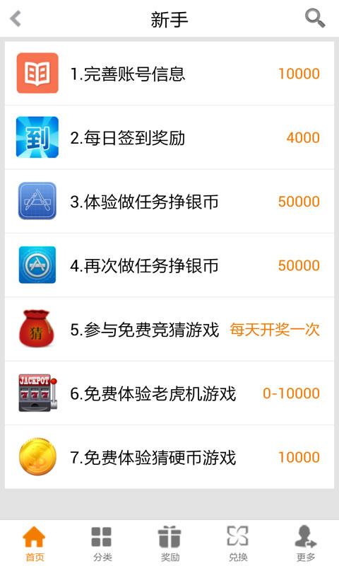 【免費財經App】挣钱吧-手机赚钱-APP點子