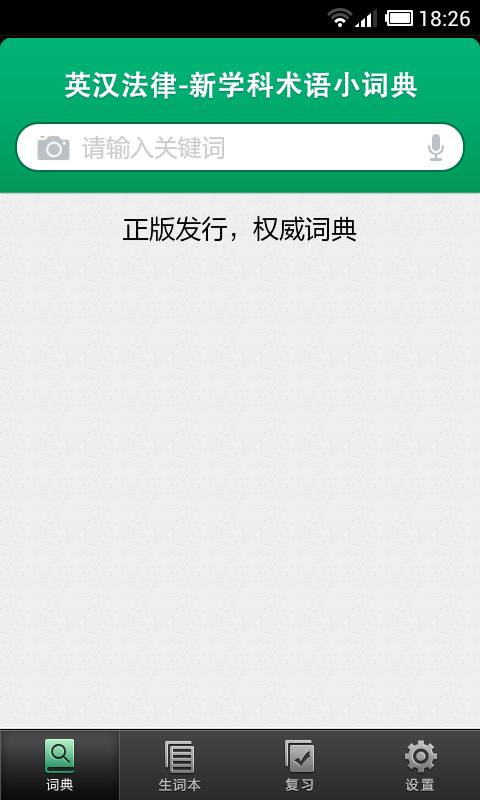 玩免費生產應用APP|下載法律术语英语词典 app不用錢|硬是要APP