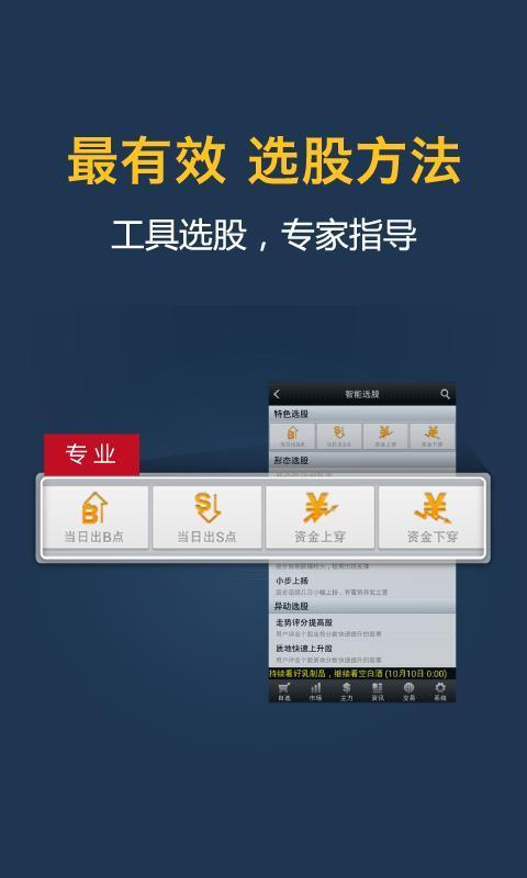 【免費財經App】益盟操盘手-APP點子