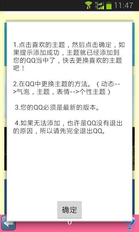 微信QQ超可爱皮肤主题|玩社交App免費|玩APPs