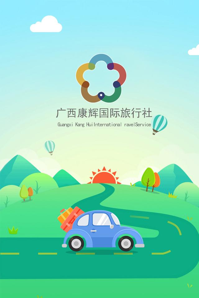 广西旅行社-应用截图