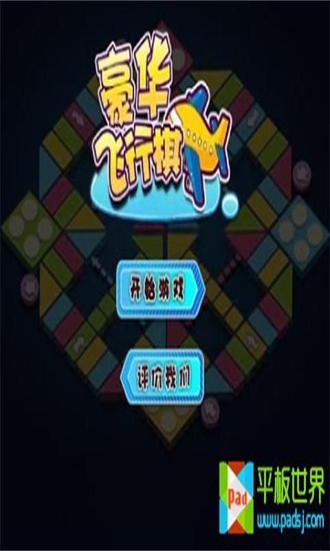 玩免費棋類遊戲APP|下載豪華飛行棋 app不用錢|硬是要APP