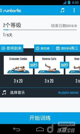 一休運動心得分享--每天4分鐘練出六塊肌,TABATA四分鐘腹肌運動 ...