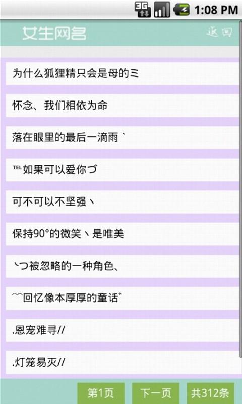 QQ网名-应用截图