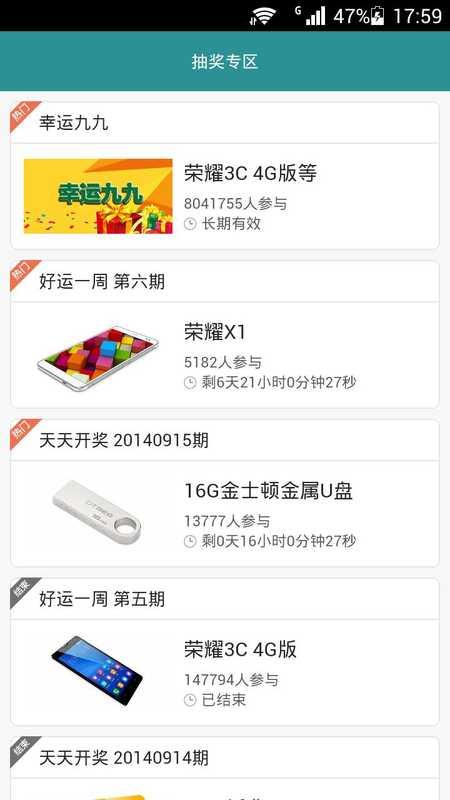 【免費工具App】华为应用市场-APP點子