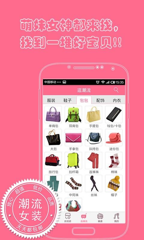 玩財經App|潮流女装免費|APP試玩