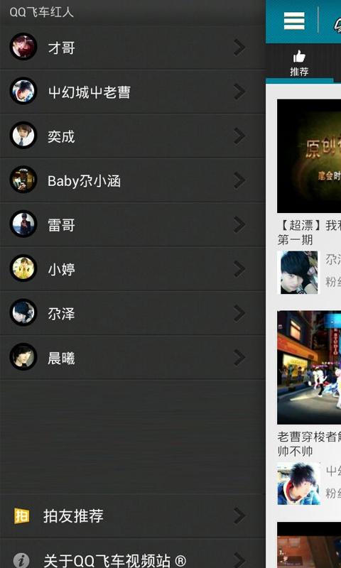 玩免費媒體與影片APP|下載QQ飞车视频站 app不用錢|硬是要APP