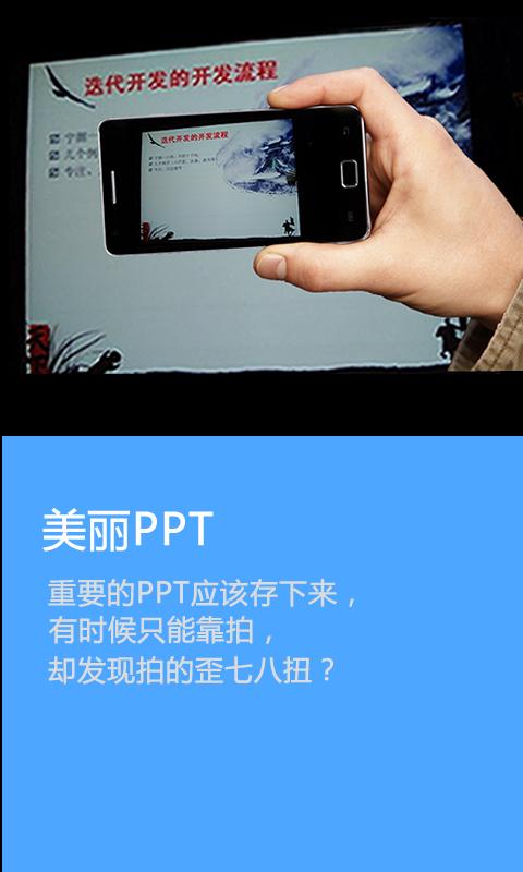 美丽PPT-应用截图