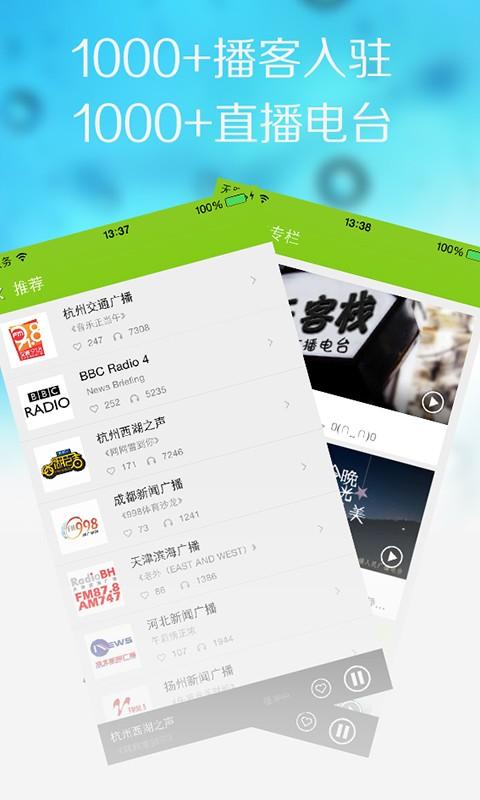 【免費媒體與影片App】小虫FM-APP點子