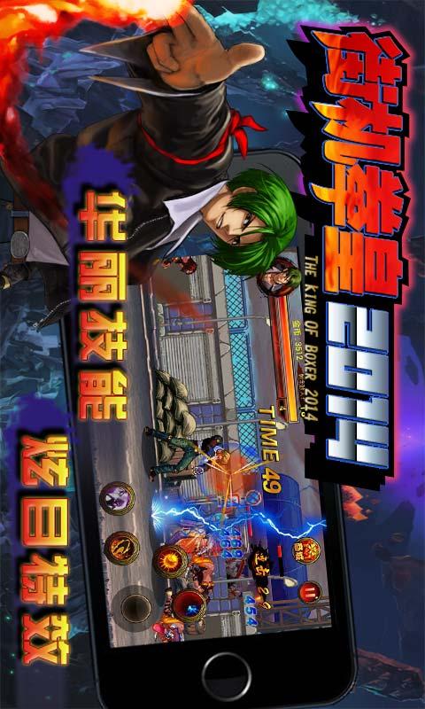 街机拳皇怀旧版2014