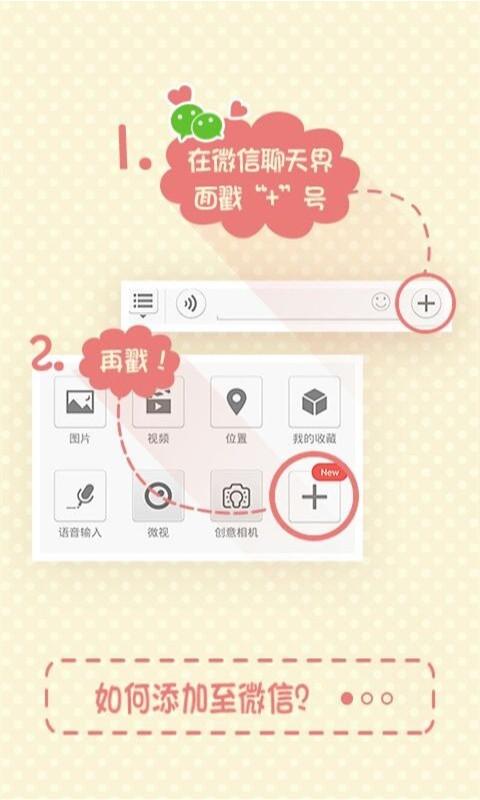 变变微信聊天气泡 個人化 App-癮科技App