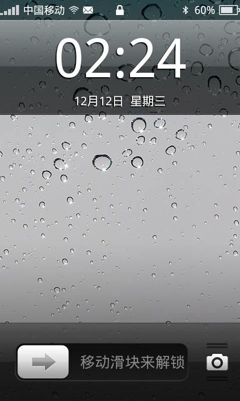 仿iPhone5华丽滑动锁屏