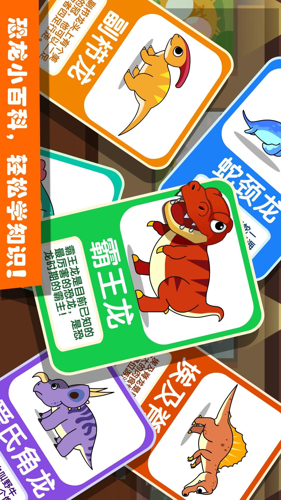 恐龙王国-宝宝巴士-应用截图