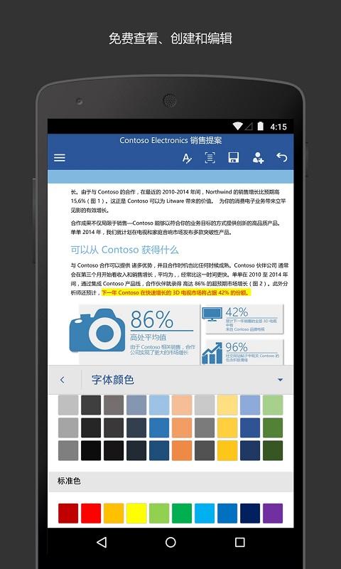 Microsoft Word-应用截图