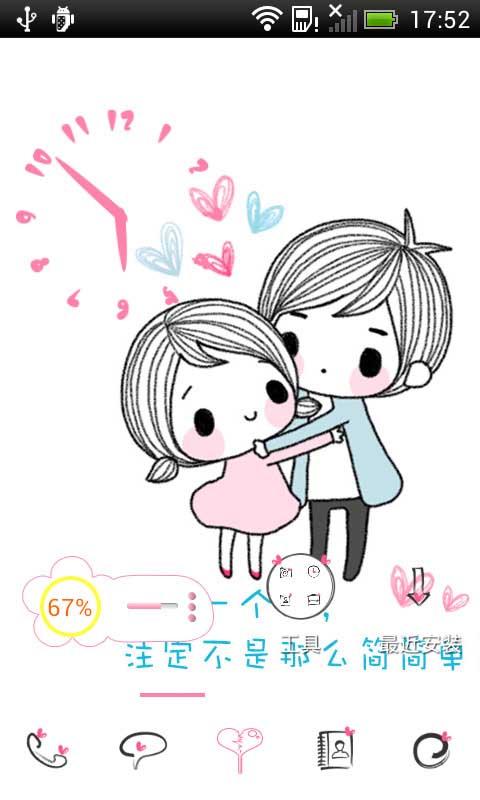 超有爱情侣-91桌面主题 美化版