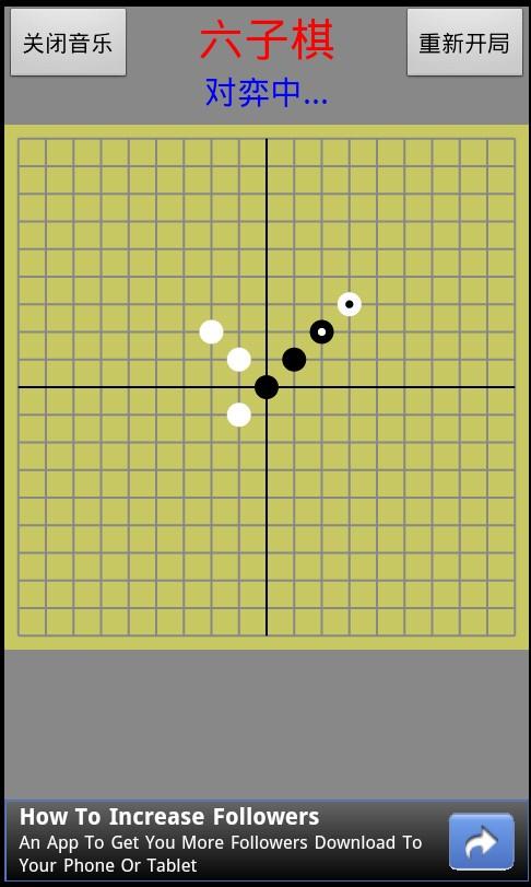 六子棋大师