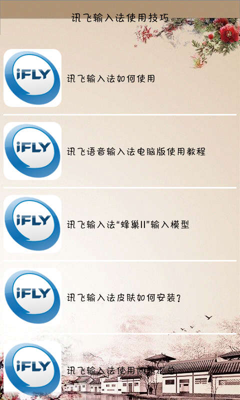 【免費生活App】讯飞输入法使用技巧-APP點子