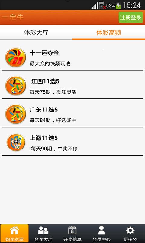 体育彩票|玩工具App免費|玩APPs