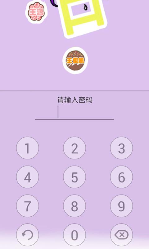 【免費個人化App】tfboys九宫格锁屏-APP點子
