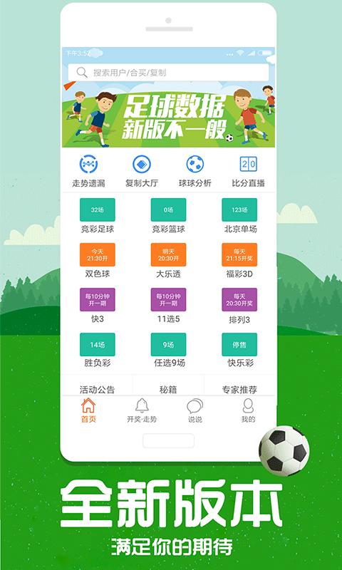 体育彩票-应用截图
