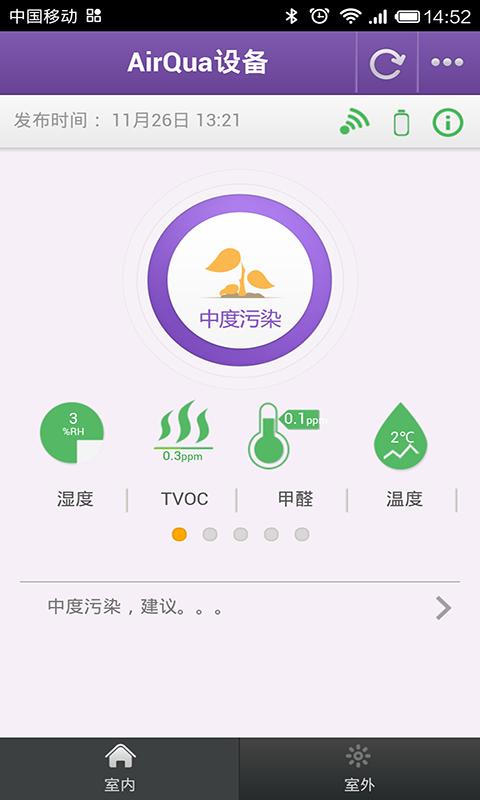 AirQua-应用截图